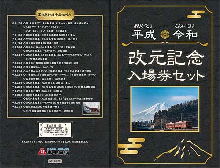 富士急行「改元記念入場券セット」発売