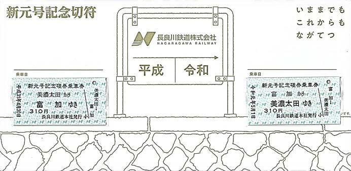 長良川鉄道「新元号記念切符」発売