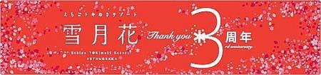 えちごトキめき鉄道,えちごトキめきリゾート雪月花「3周年記念サボプレート」のレプリカ品を発売