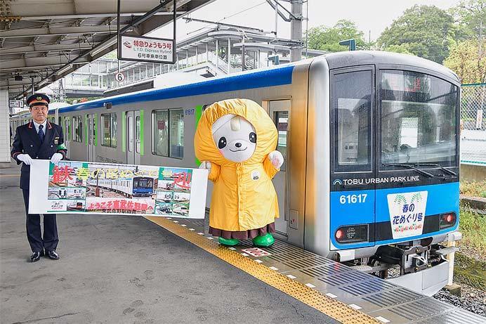 """東武鉄道で""""春の花めぐり号""""運転"""