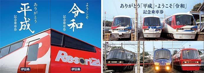 伊豆急行,「ありがとう平成・ようこそ令和記念乗車券」の発売など「改元記念特別企画」を実施