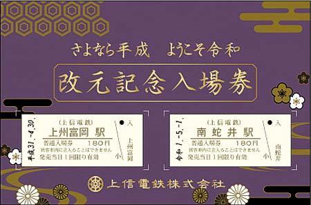 上信電鉄「改元記念入場券」発売