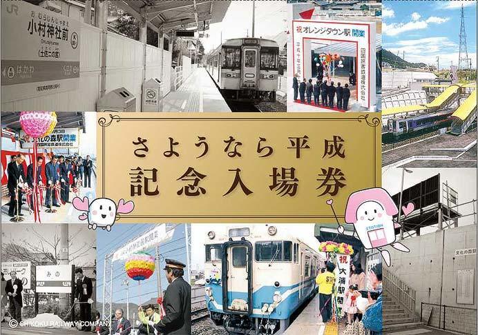 JR四国,「さようなら平成」記念入場券セットを発売