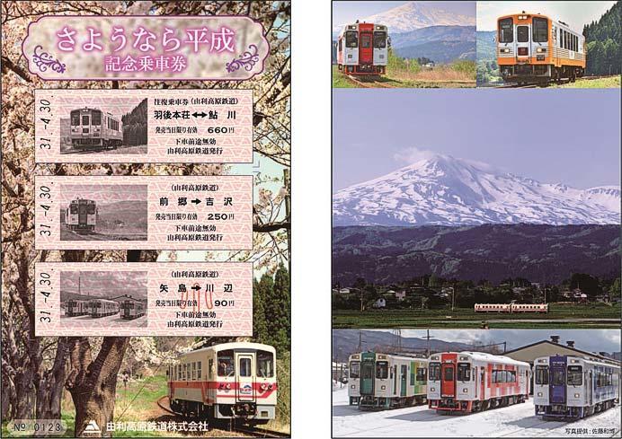 由利高原鉄道「さよなら平成記念乗車券」発売
