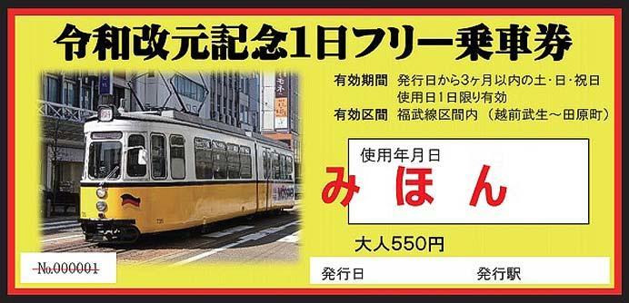 福井鉄道「令和改元記念1日フリー乗車券」発売