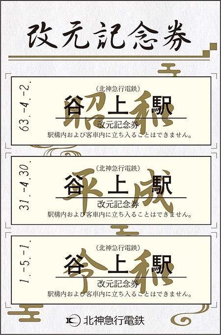 「改元記念券セット(台紙が白のタイプ)」のイメージ