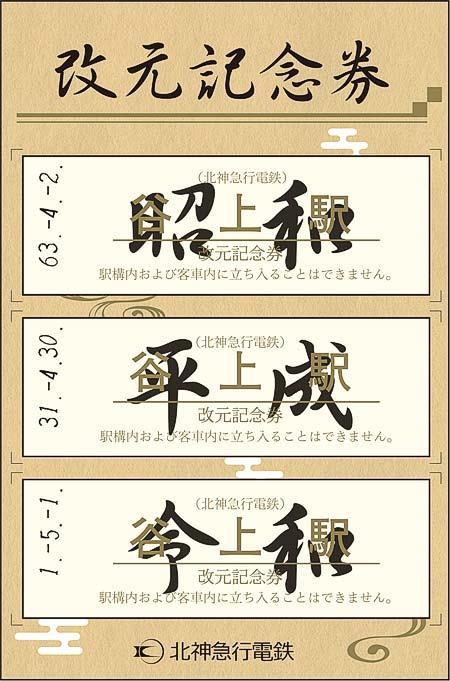 「改元記念券セット(台紙がオレンジのタイプ)」のイメージ