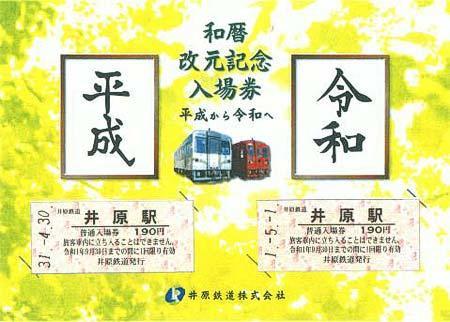 井原鉄道「和暦改元記念入場券セット」発売