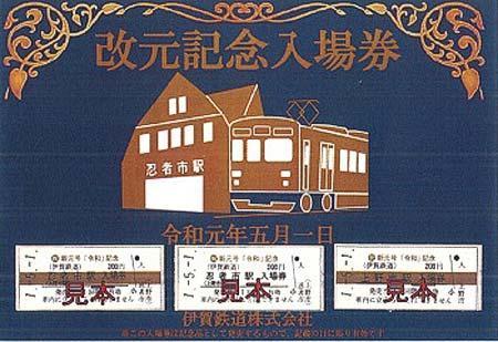 伊賀鉄道,「改元記念入場券セット」を発売