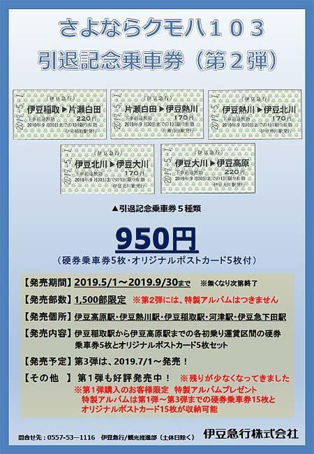 伊豆急「(第2弾)さよならクモハ103引退記念乗車券」発売