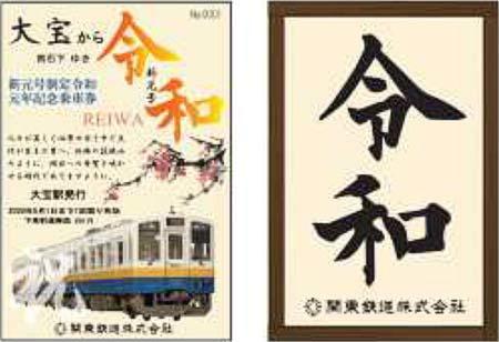 関東鉄道,新元号「令和」を記念した記念乗車券・記念カード発売