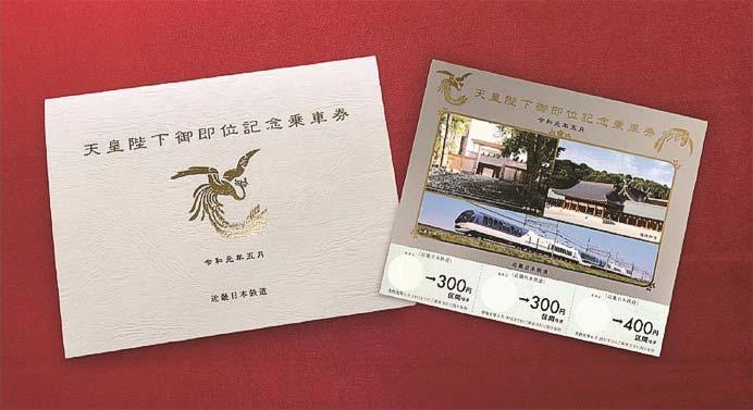 近鉄,「天皇陛下御即位記念乗車券」発売