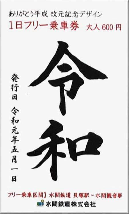 水間鉄道で「令和」改元記念企画を実施