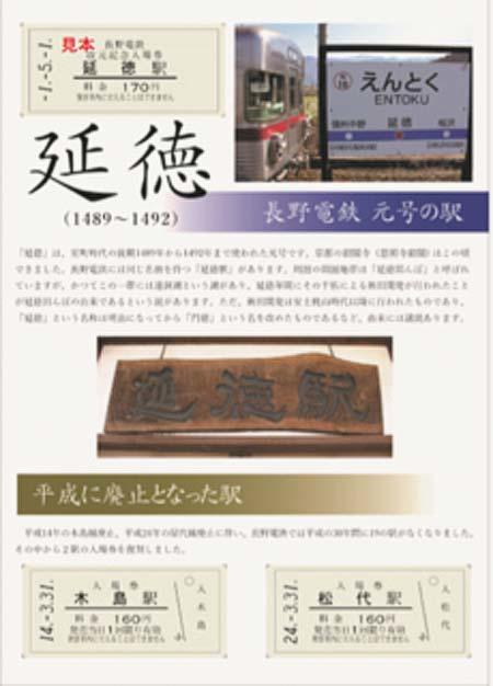 長野電鉄「改元記念乗車券・入場券セット」を発売