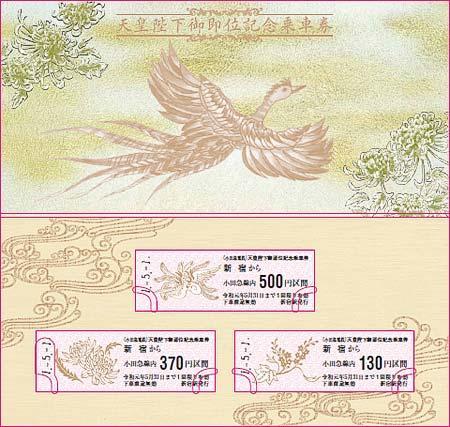 小田急電鉄,「天皇陛下御即位記念乗車券」発売