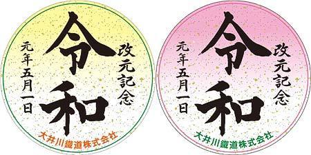 """大井川鐵道,""""かわね路号〜改元記念令和号""""運転"""