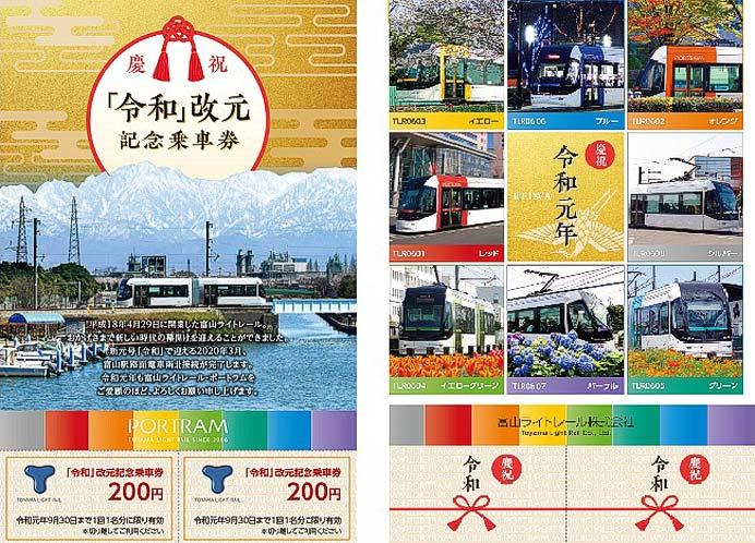 富山ライトレール『「令和」改元記念乗車券』を発売