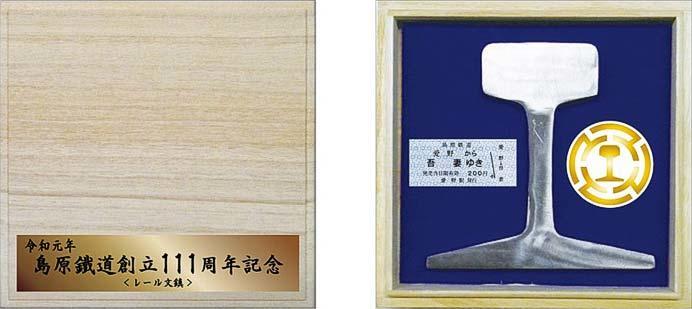 島原鉄道,「111周年記念レール文鎮」「新元号記念きっぷ」を発売