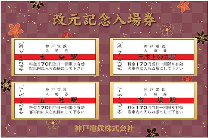 神戸電鉄「改元記念入場券」発売