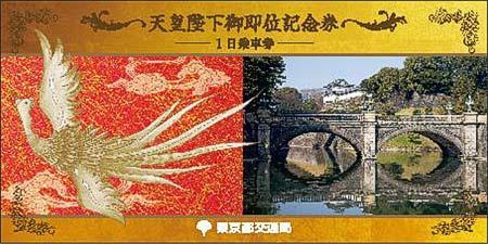 東京都交通局,「天皇陛下御即位記念乗車券」発売