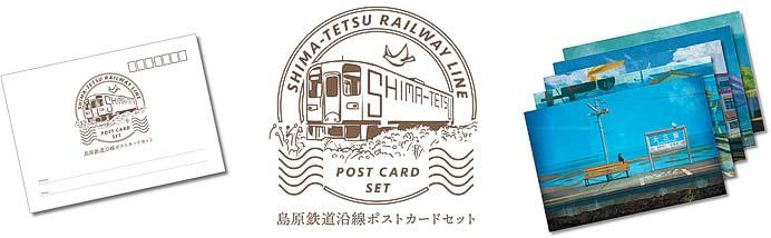 「島原鉄道沿線ポストカードセット」発売