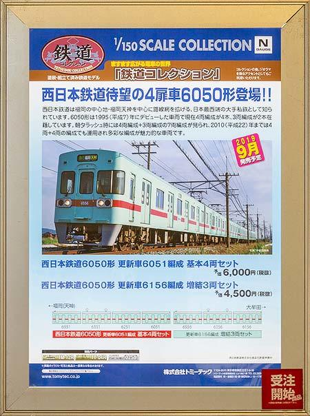 トミーテック,西日本鉄道6050形を「鉄道コレクション」で製品化