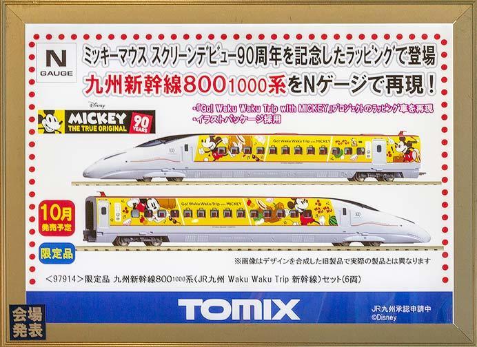 トミーテック「JR九州 Waku Waku Trip 新幹線」のNゲージを発売へ