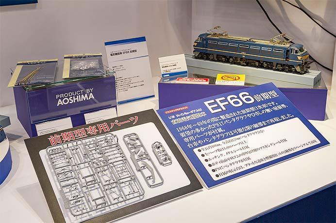 アオシマ,トレインミュージアム「EF66前期型」を「静岡ホビーショー」で展示