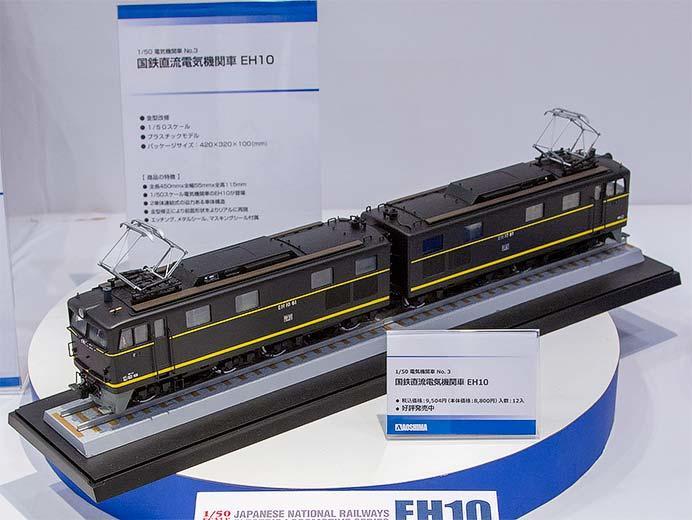 「1/50 電気機関車 No.3 国鉄直流電気機関車 EH10」