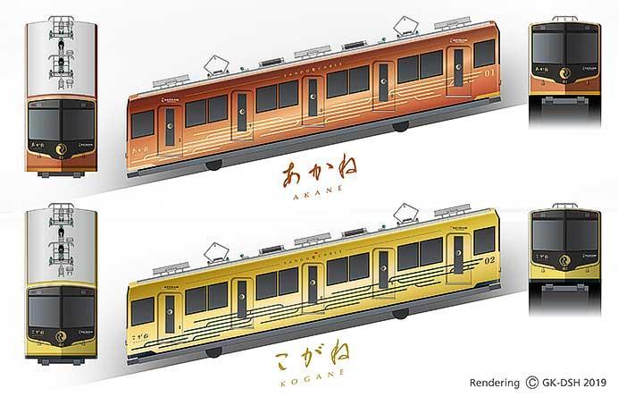 京阪,6月19日から鋼索線の車両デザインを一新