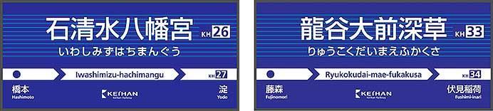 京阪,「八幡市」・「深草」の駅名を10月1日から変更