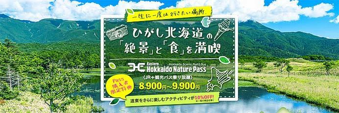WILLER「Eastern Hokkaido Nature Pass」を通年発売