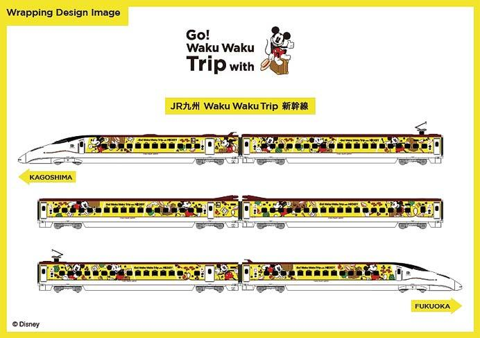 JR九州,『Go! Waku Waku Trip with MICKEY』プロジェクト実施