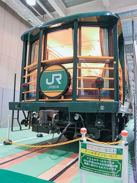 京都鉄道博物館で「サロンカーなにわ」が展示される