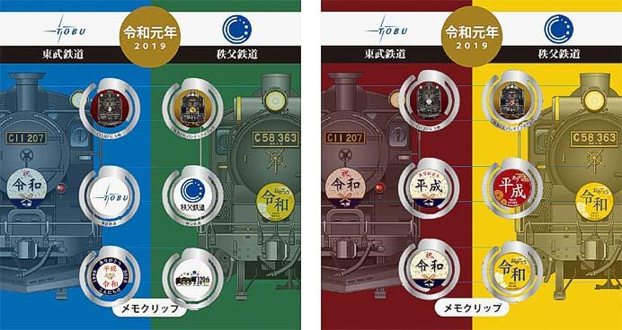 東武,「秩父×東武 SLメモクリップセット」など鉄道グッズの新商品を発売
