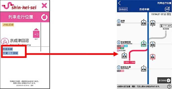 新京成線アプリ→京成アプリ