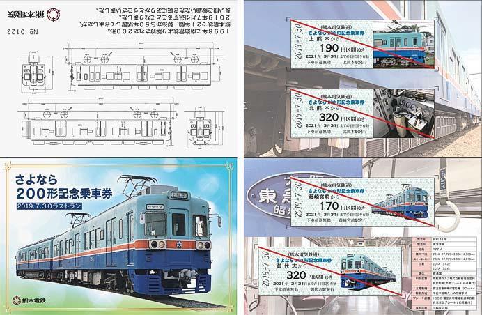 熊本電鉄,「さよなら200形記念乗車券」など発売