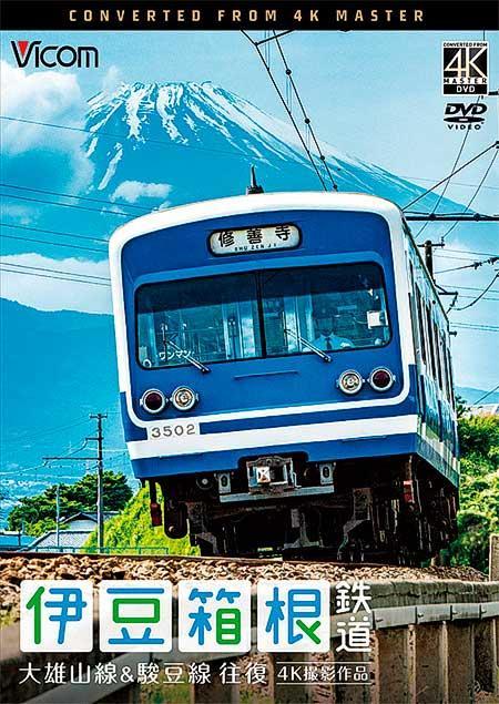 ビコム,「伊豆箱根鉄道 往復 4K撮影作品」を5月21日に発売