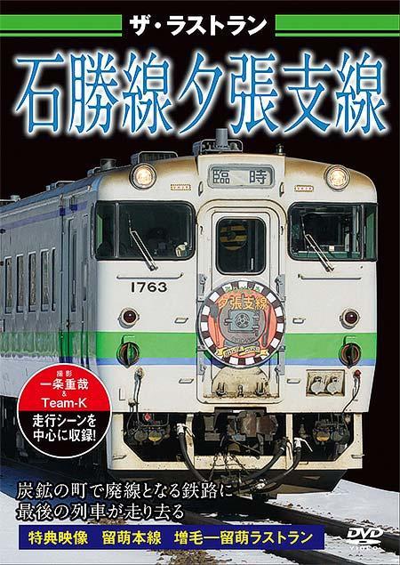 ピーエスジー「ザ・ラストラン 石勝線夕張支線」5月24日に発売