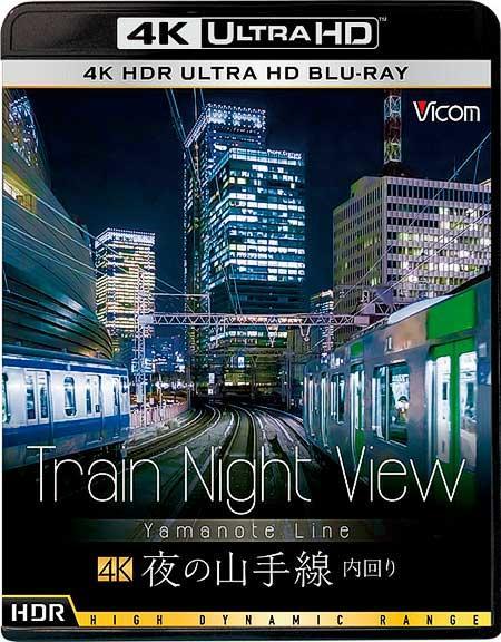 ビコム,「Train Night View 夜の山手線」を5月21日に発売
