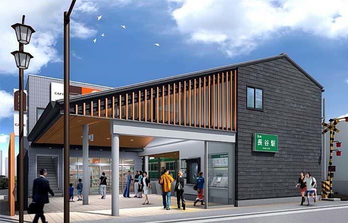 長谷駅駅舎のイメージ