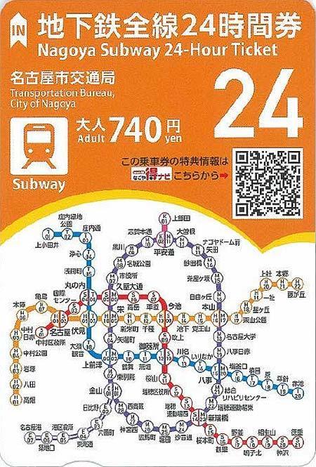 名古屋市交通局,「地下鉄全線24時間券」を発売