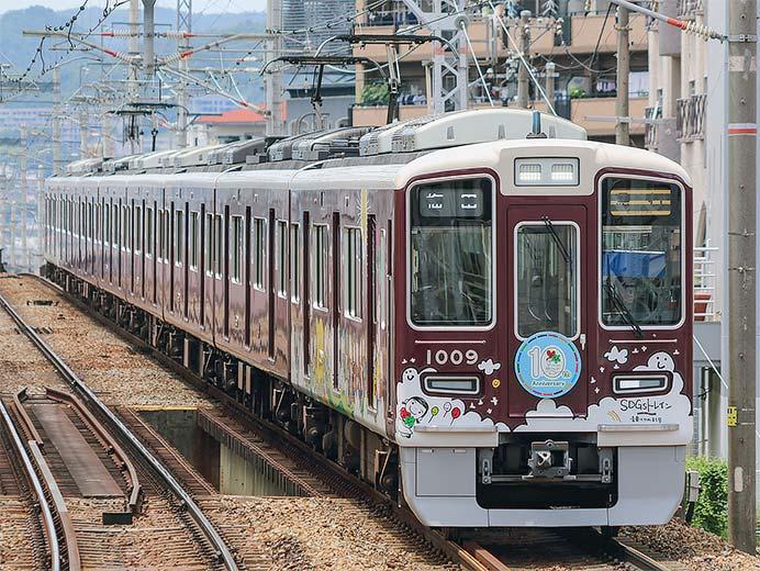 阪急・阪神で「SDGsトレイン 未来のゆめ・まち号」運転