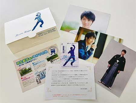 仙台市交通局,「羽生結弦選手ポストカード付き地下鉄一日乗車券」を追加発売