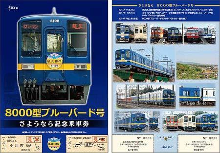 東武「8000型ブルーバード号さようなら記念乗車券」発売