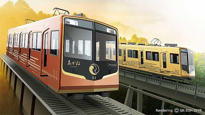 京阪,2019年度の設備投資計画を発表