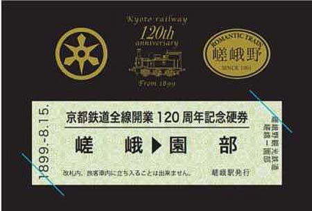 嵯峨野観光鉄道,「京都鉄道開業120周年 特別記念商品」発売