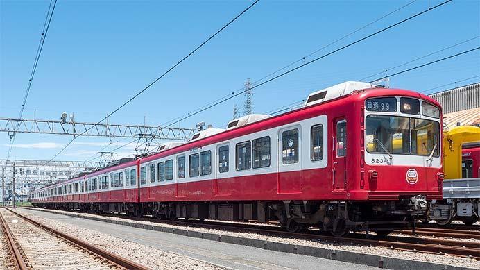 京急,特別貸切列車「ありがとう800形」を運転