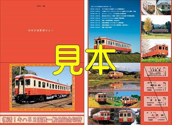 いすみ鉄道,「復活!キハ52国鉄一般色記念切符」を発売