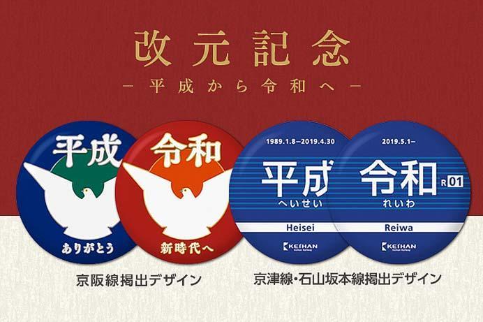 京阪,「平成・令和 ヘッドマーク缶バッジ」発売